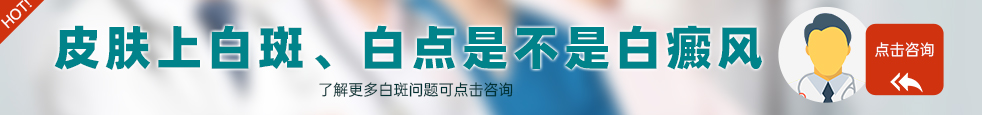 贵州白癜风医院在线咨询
